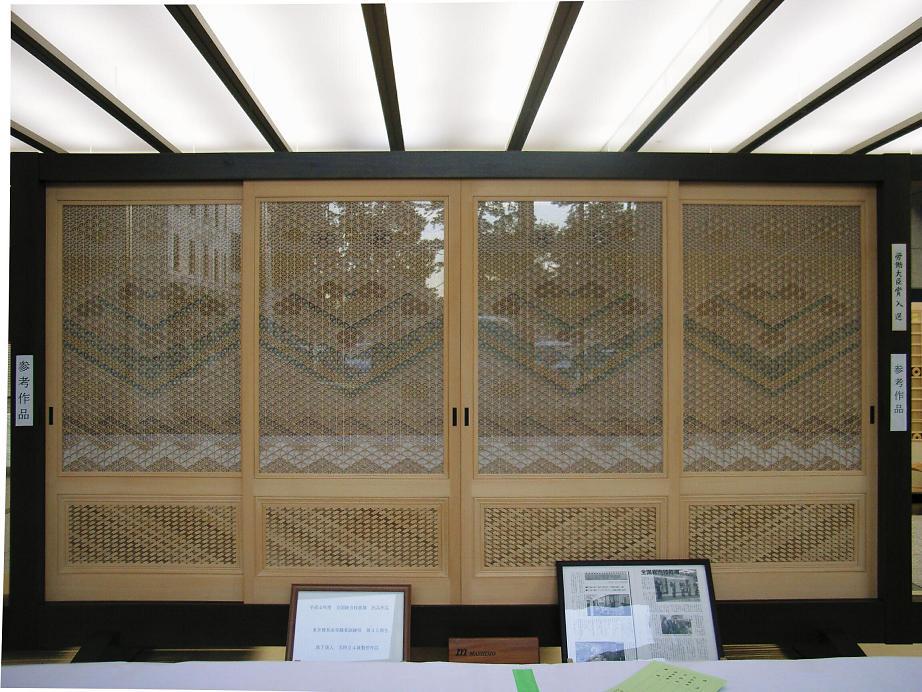 第44回  全国総合技能展 労働大臣賞 「組子入りガラス戸」